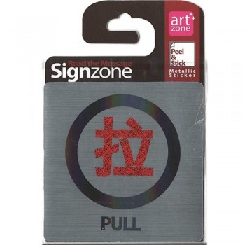 Signzone P&S Metallic-9595 PULL (MDR) (Item No: R01-01)