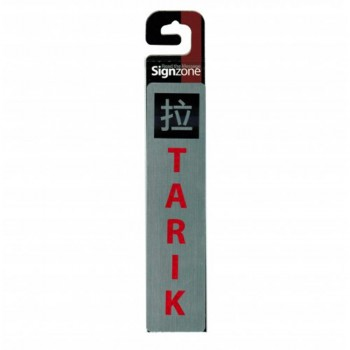 Signzone P&S Metallic-45190 TARIK (Item No: R01-84)